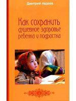 Как сохранить душевное здоровье ребенка и подростка. Дмитрий Авдеев
