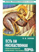 Есть ли «наследственная порча». Взгляд православного врача