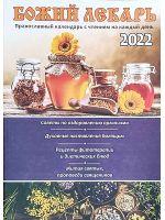Божий лекарь. Православный календарь на 2022 год