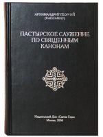 Православное братство святого апостола Иоанна Богослова