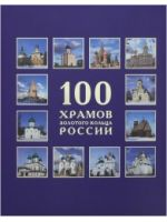 100 храмов золотого кольца