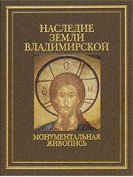 Наследие земли Владимирской. Монументальная живопись
