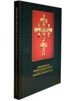 Современная православная икона / Modern Ortodox Icon