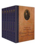 Собрание сочинений святителя Иннокентия архиепископа Херсонского в 6 томах.