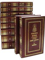 Священное писание в толкованиях святителя Иоанна Златоуста. В 9 томах. 10 книгах.
