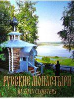 Русские монастыри. Том 7: Приуралье