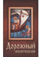 Дорожный молитвослов. Русский шрифт