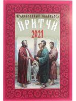 """Православный календарь """"Притчи"""" на 2021 год"""