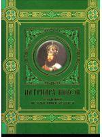 Патриарх Никон рожденный на земле Нижегородской