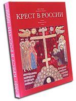 Крест в России